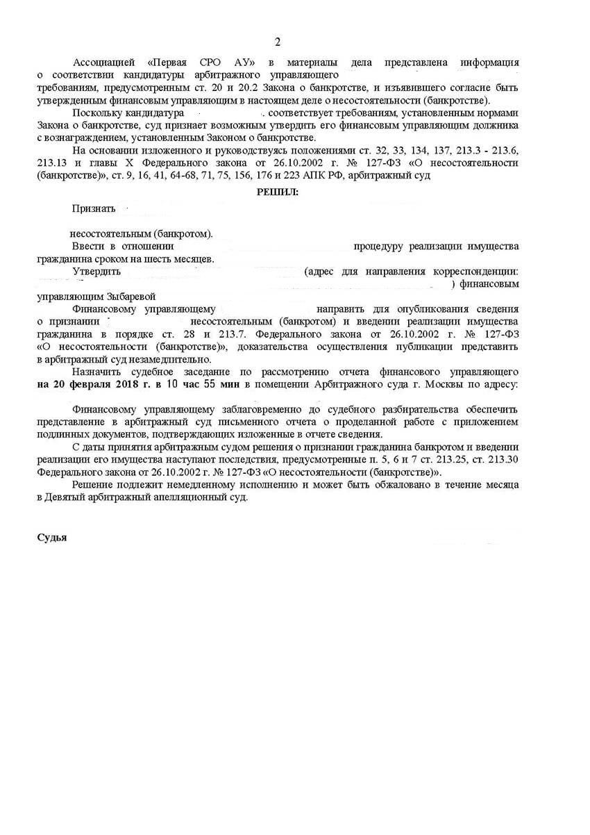 кроссфаер кредиты в рублях